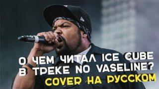 ICE CUBE – NO VASELINE(N.W.A DISS)/КАВЕР НА РУССКОМ